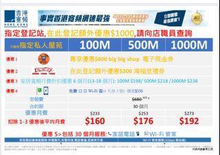 香港寬頻私人屋苑 HKBN plan $160