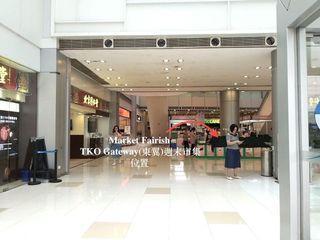 (新增) Market Fairish TKO Gateway (東翼) 週末市集