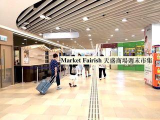 (新增)Market Fairish 天盛商場週末市集 日期:1-3/5/2020、12-14/6/2020、3-5/7/2020、28-30/8/2020、11-13/9/2020