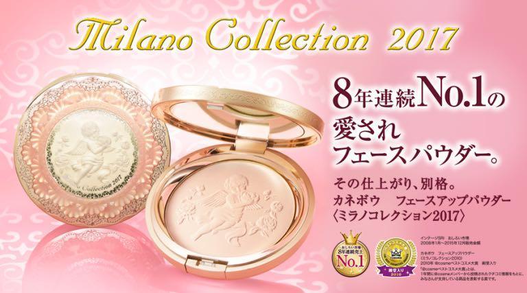 全新 日本kanebo 佳麗寶 米蘭絕色蜜粉餅 米蘭天使蜜粉 2017