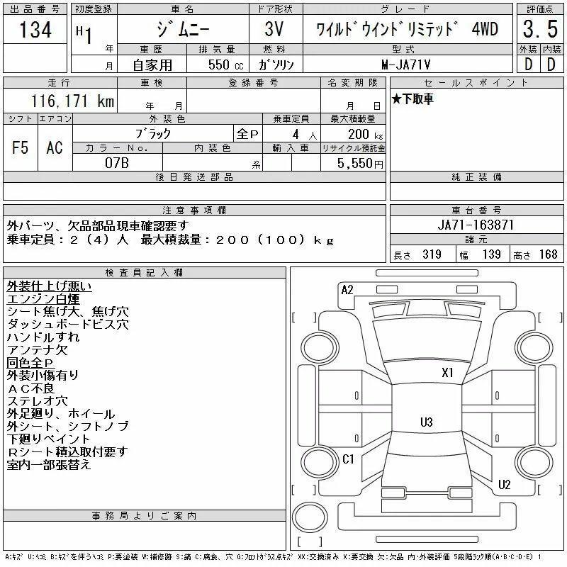 Suzuki Jimny . Manual