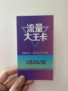 📮包郵 中國 大陸 中國電信 上網卡