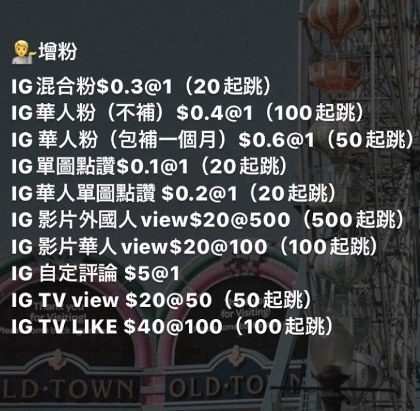 Ig fb youtube twitter增粉增likes🤫
