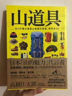 🈹⛰登山露營工具書🏕山道具 20種必備登山裝備的挑選使用法👍🏻熱愛登山露營人士必備