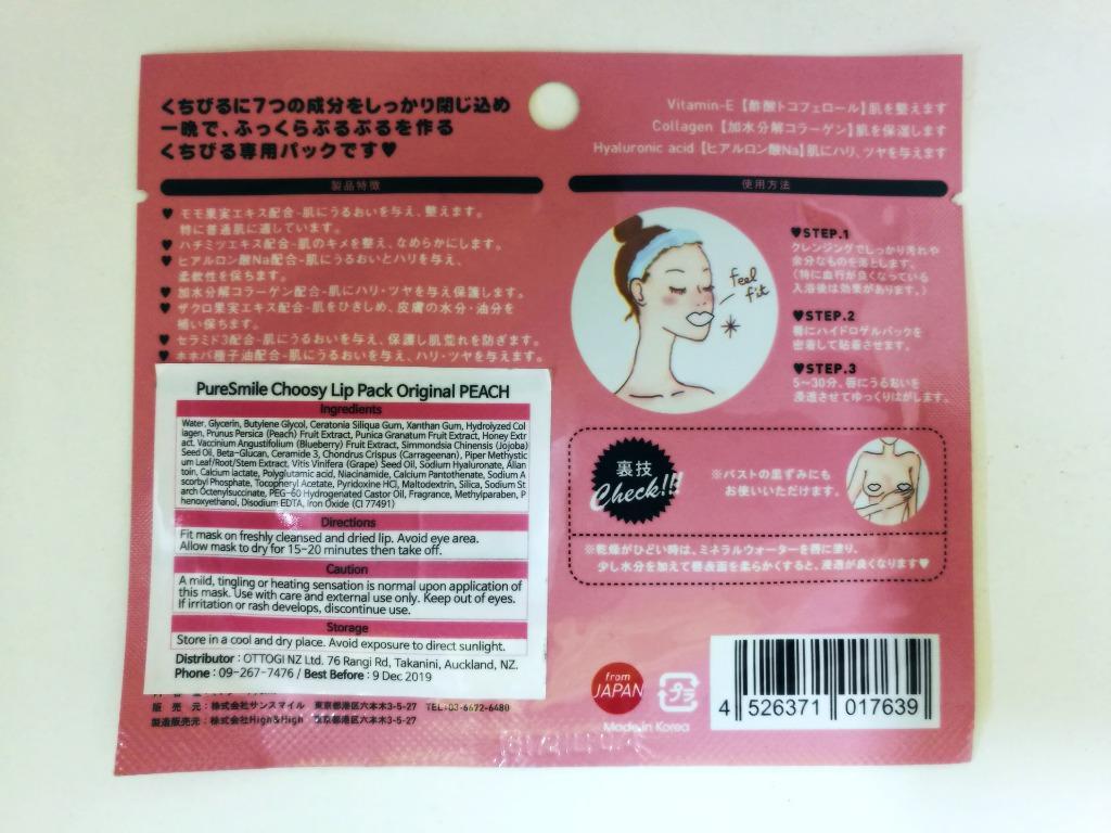 Pure Smile Choosy Lip Pack - Peach, Pearl, & Honey