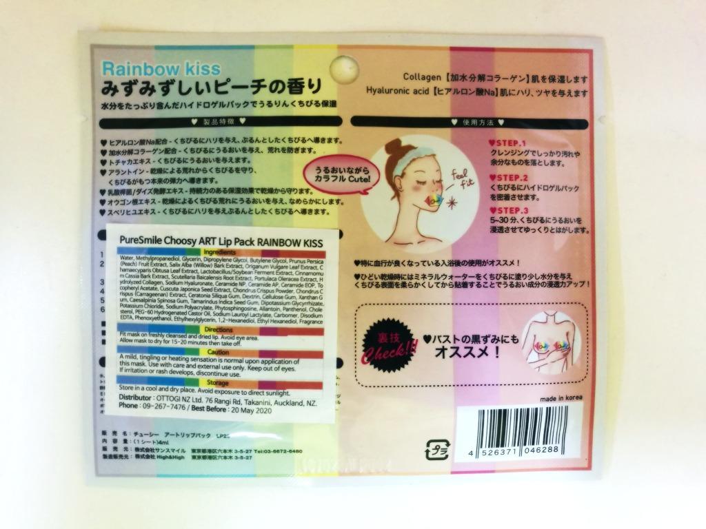Pure Smile Choosy Lip Pack - Rainbow Kiss
