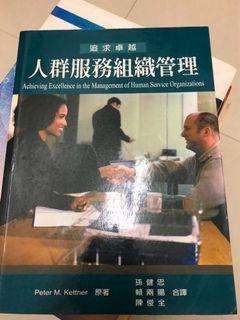 人群服務組織管理(二手書)