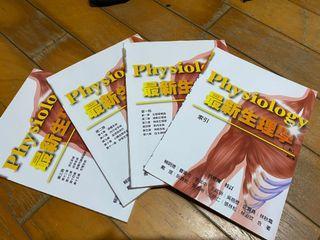 最新生理學 第三版修訂版