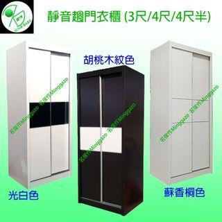 全新靜音趟門衣櫃(3尺/4尺/4尺半) 包送貨安裝
