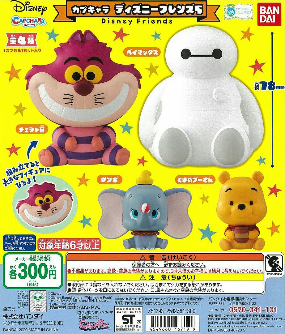 [INFO] April 2020 New Arrival Capsule Toys @ Oh! Gatcha