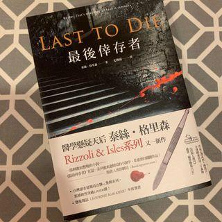 Last to die 最後倖存者