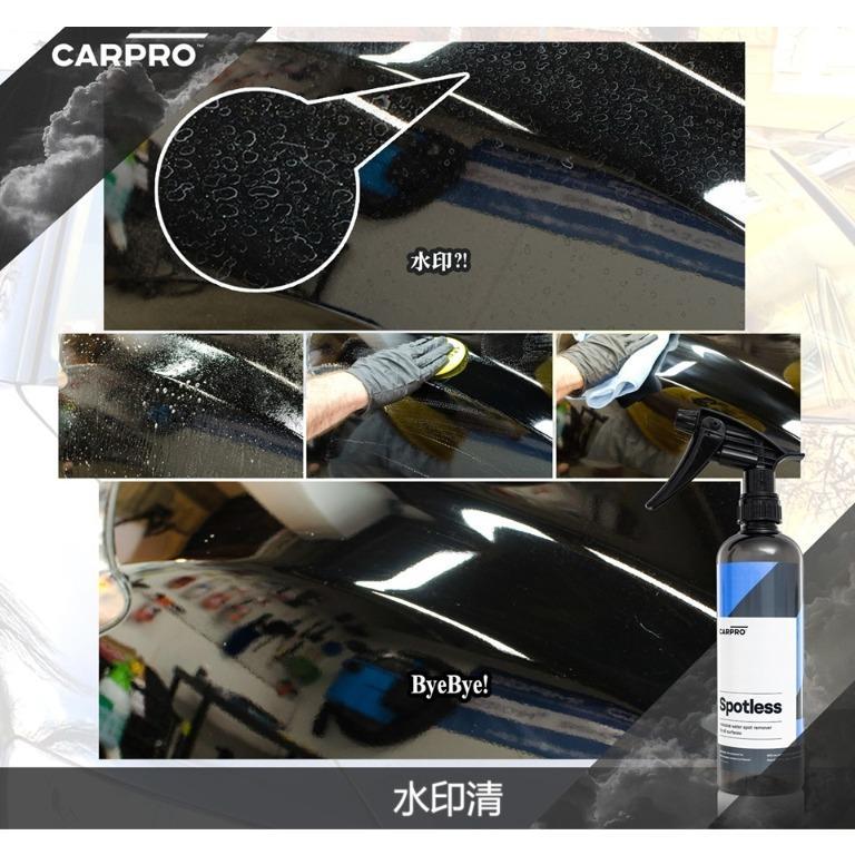CarPro 水印清 500ml (Spotless)