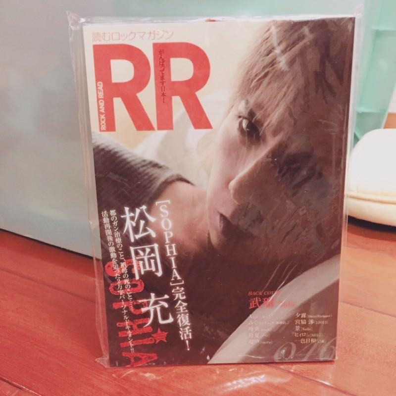 ROCK AND READ 046 松岡充/武瑠/玲夏/夕霧