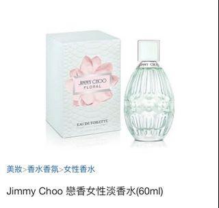 Jimmy Choo香水