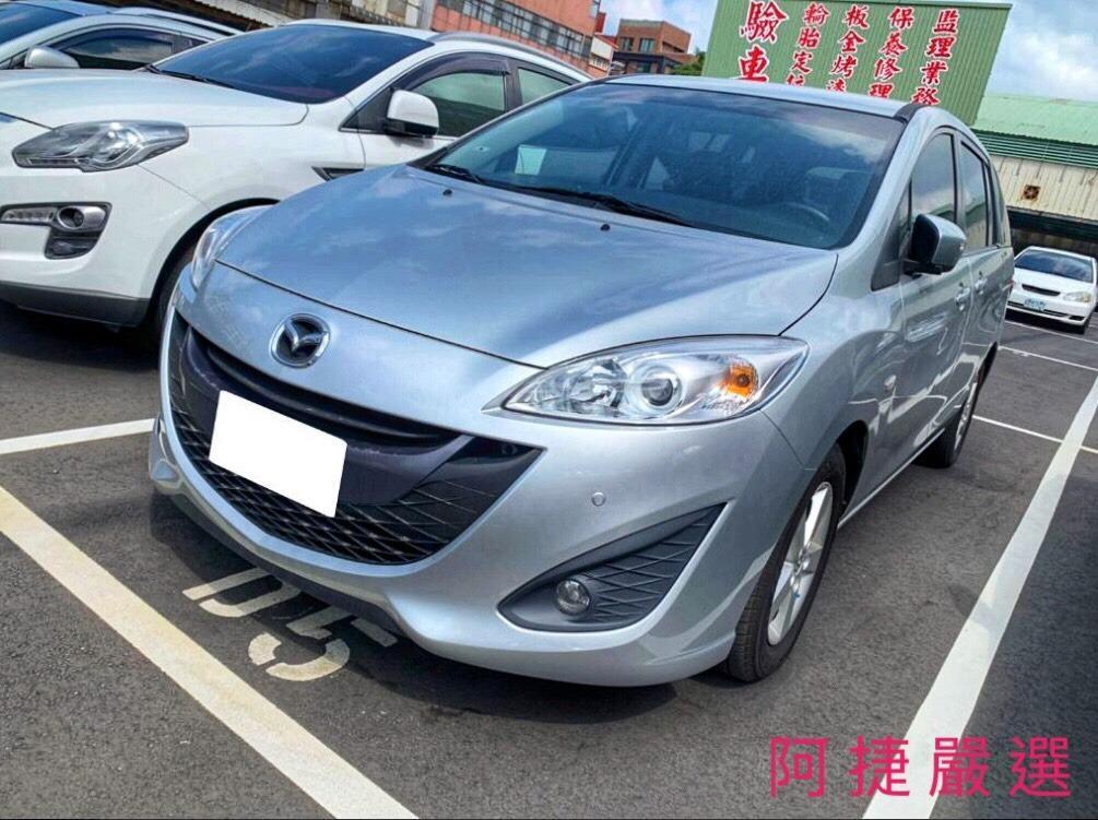 2011年 Mazda 5 7人座 沒薪轉沒勞保 信用瑕疵 皆可辦理 只需要雙證件強力過件