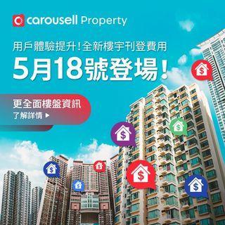 樓宇刊登費用登場 Listing fees & quota for Property!