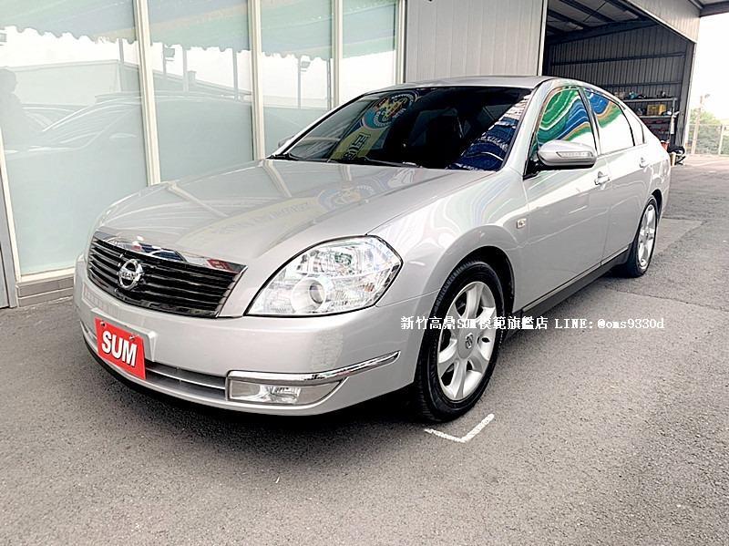 【新竹高鼎汽車】2007年 TEANA 銀 2.3L 保證實價實車實圖 快來電☎☎
