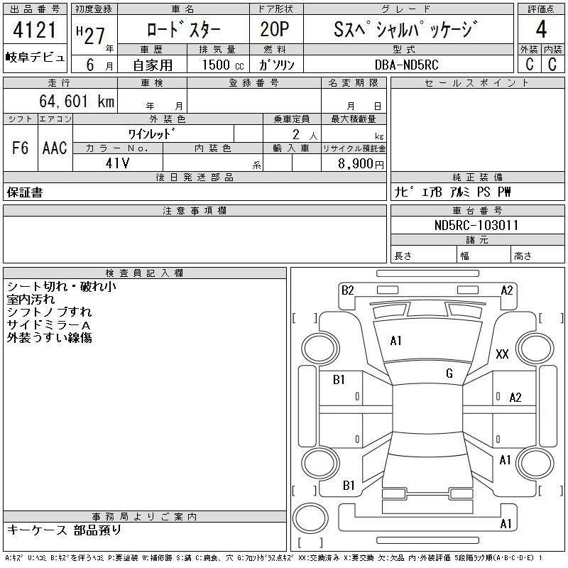 Mazda MX-5 S SPECIAL Manual