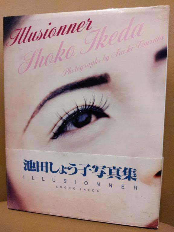 池田昌子 池田晶子 池田しょう子 南粧子 illusionner 1993年8月