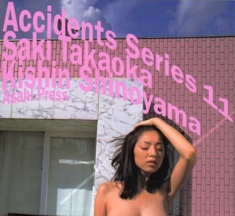 高岡早紀 Accidents Series 11 (Accidents11) 1999年6月