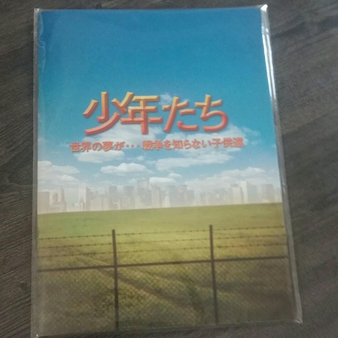 SixTONES/SnowMan-2015少年たち舞台劇場刋