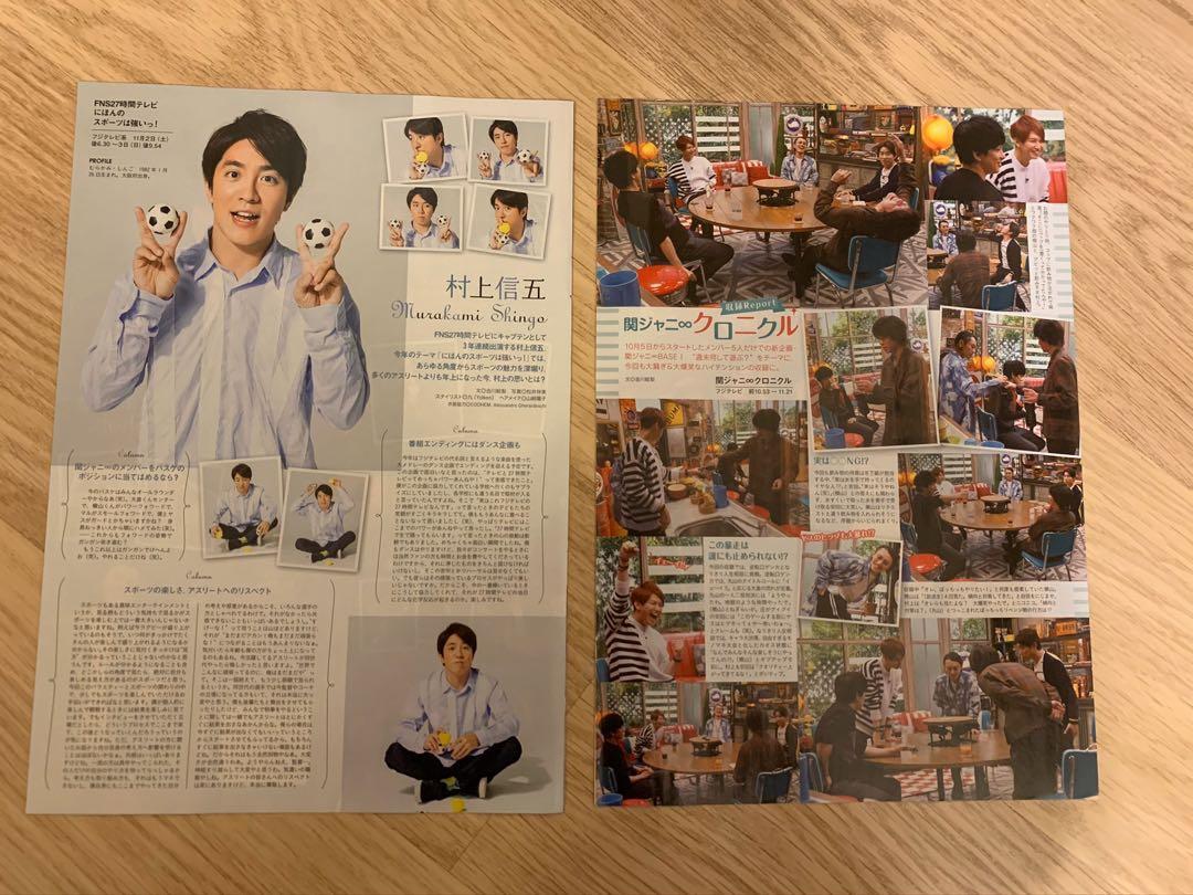 月刊TVnavi 2020年1月号 関ジャニ∞
