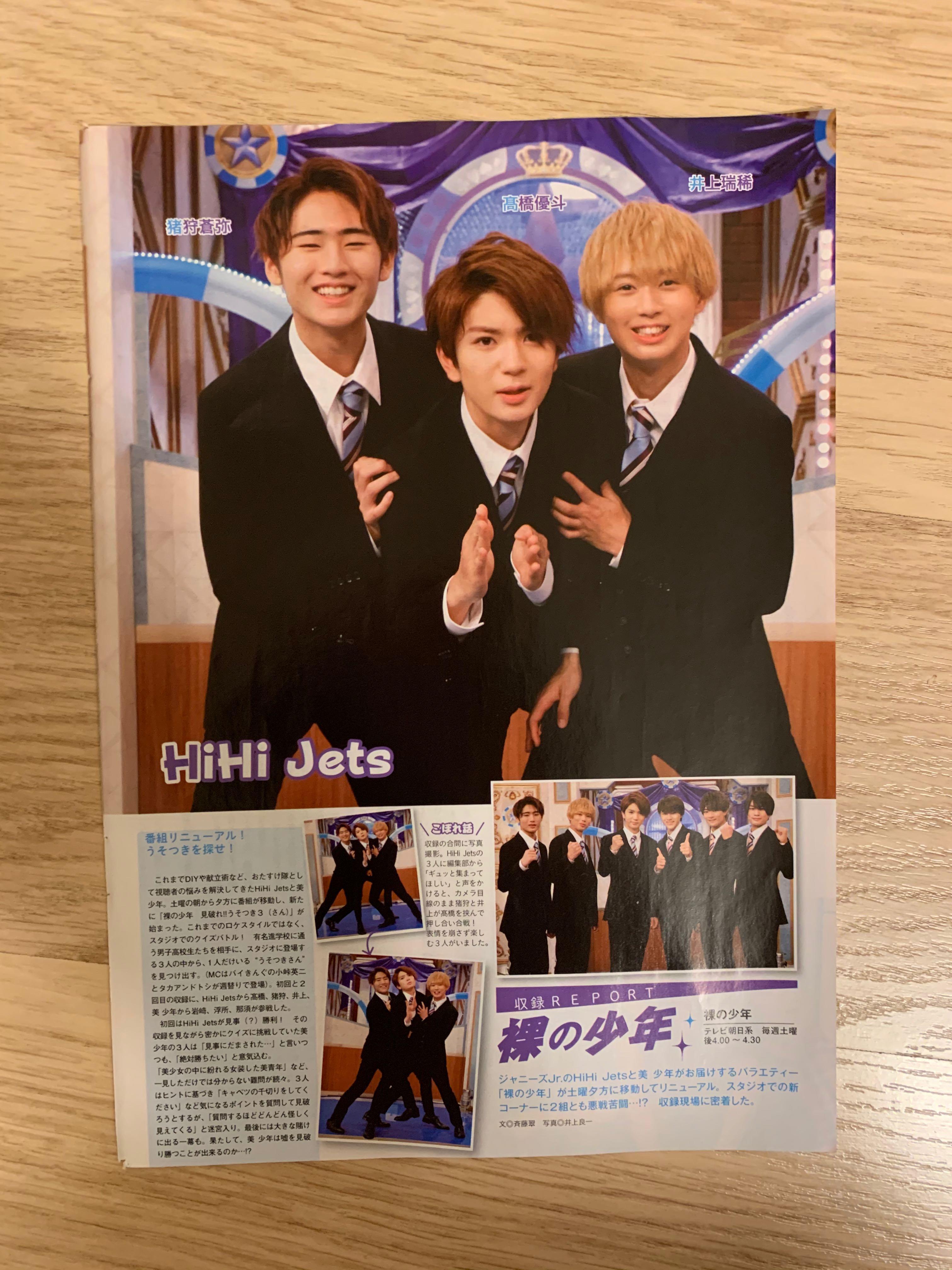 月刊TVnavi 2020年1月号 HiHi Jets