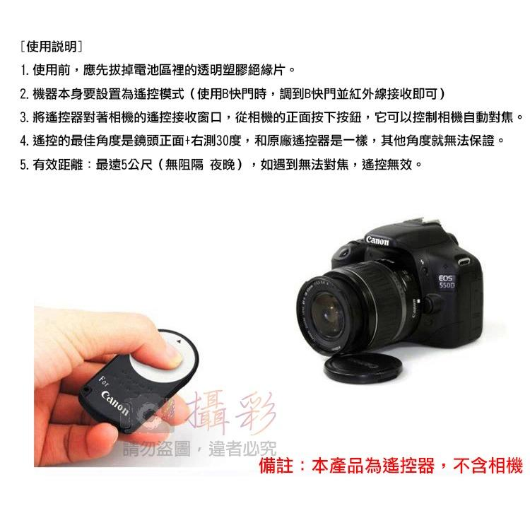 佳能 副廠 Canon 同RC-6 紅外線遙控器 無線快門 自拍 B快門 適用650D 700D 6D 5DII