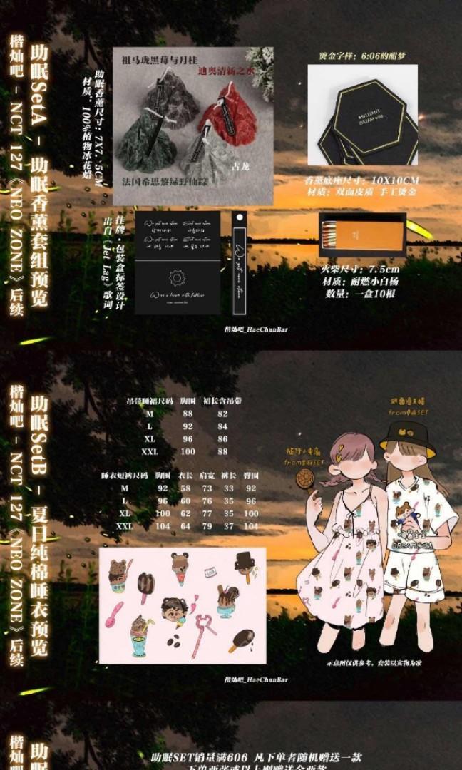 HAECHAN BAR NCT#127 Neo Zone: The Final Round——【仲夏夜寐·助眠set】