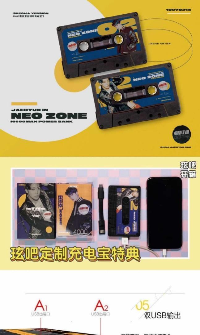 JAEHYUN BAR NCT#127 Neo Zone: The Final Round——【复古磁带充电宝特典】