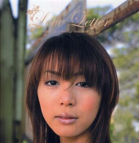 穗花 穂花 下村愛 Honoka Love Letter 2006年5月
