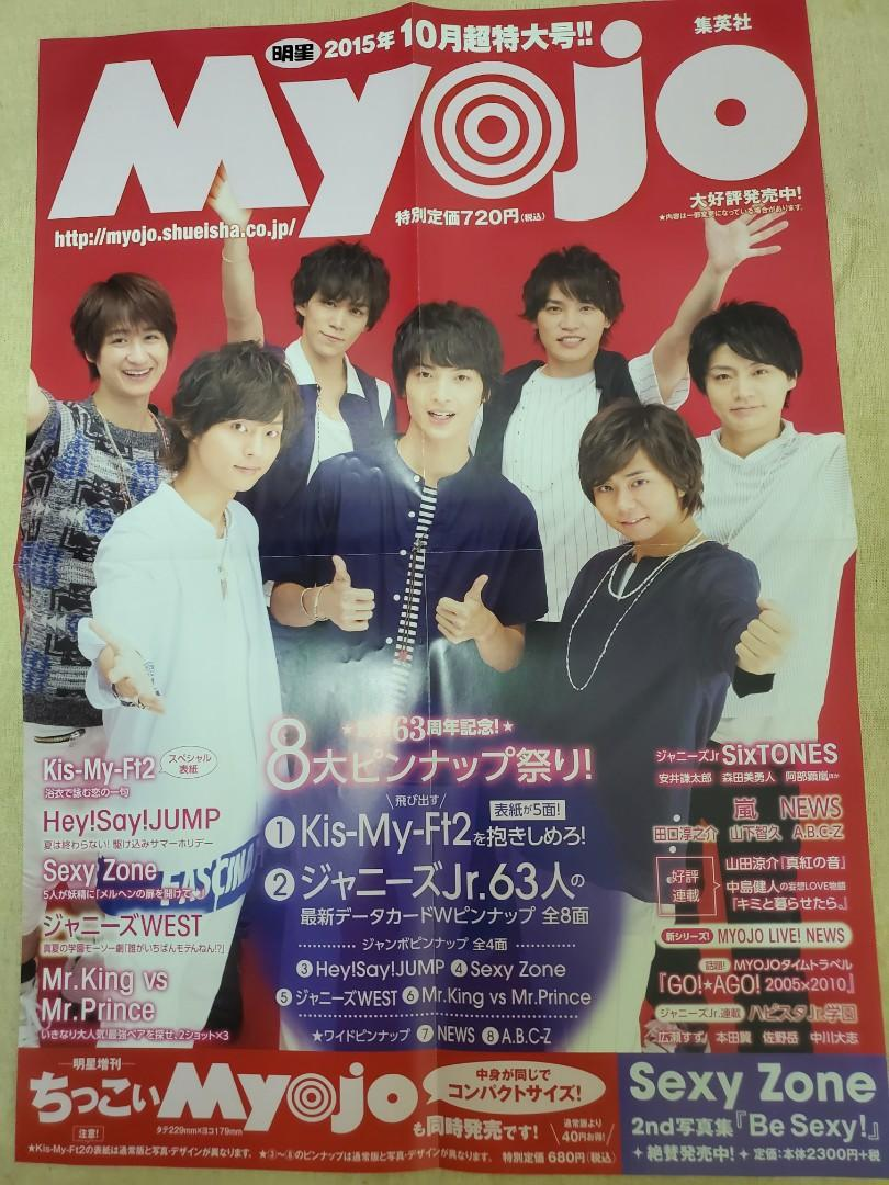 Kis-My-Ft2 poster