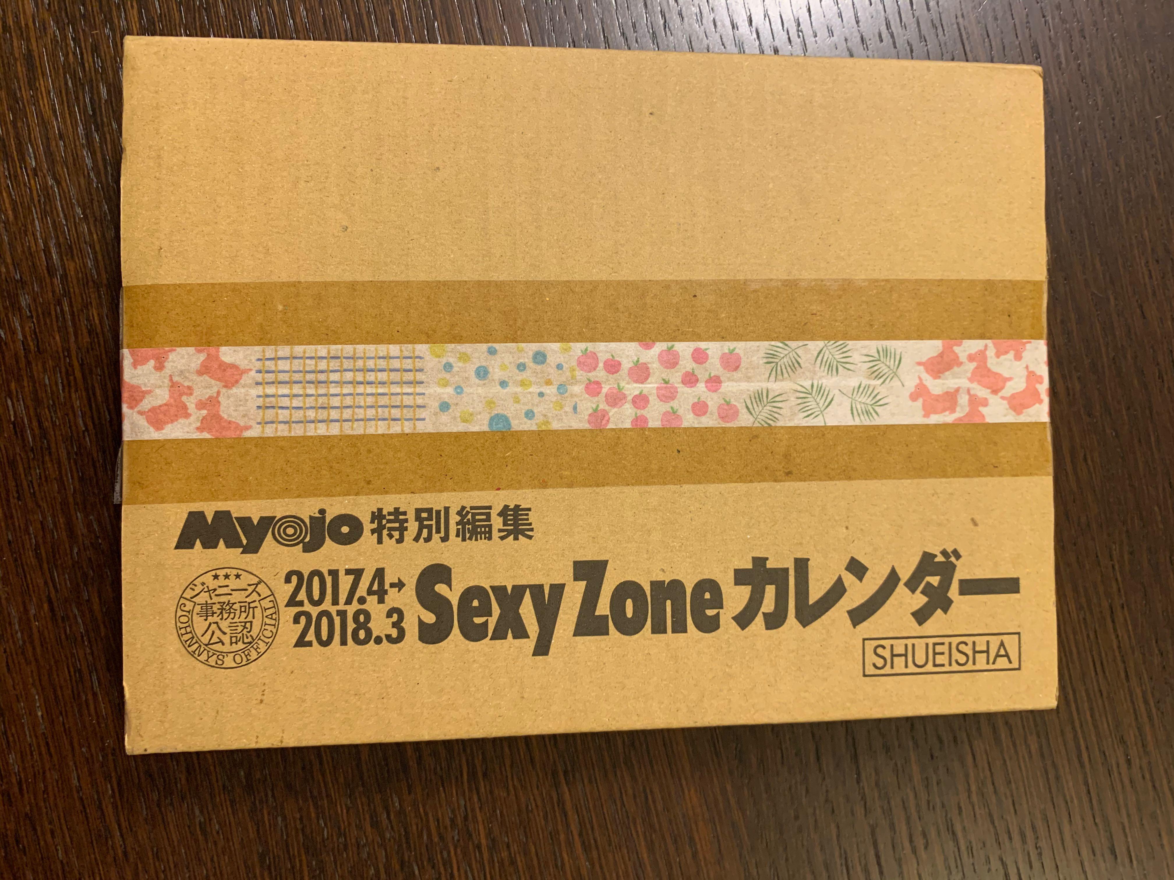 Sexy Zone 2017.4-2018.3 學年曆