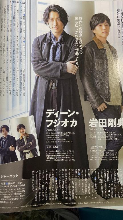 藤岡靛、岩田剛典雜誌切頁(1P)2019 Tv guide 11月號