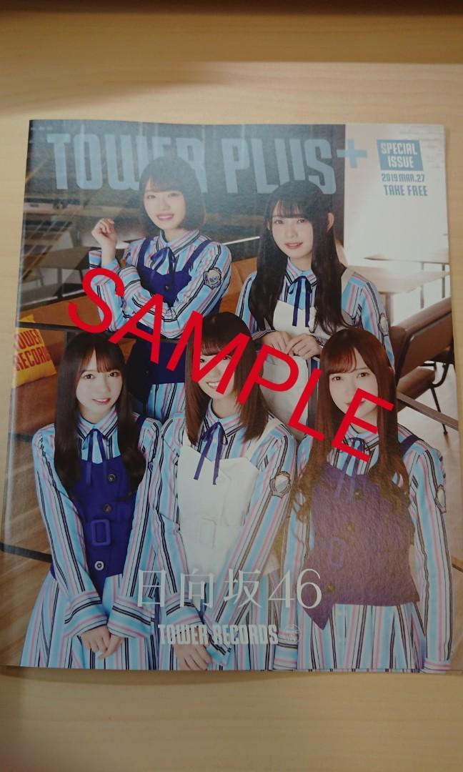 日向坂46 小册子 宣傳單張DM (內有成員印刷簽名)