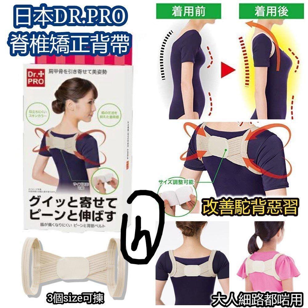 日本進口 DR.PRO 脊椎矯正背帶