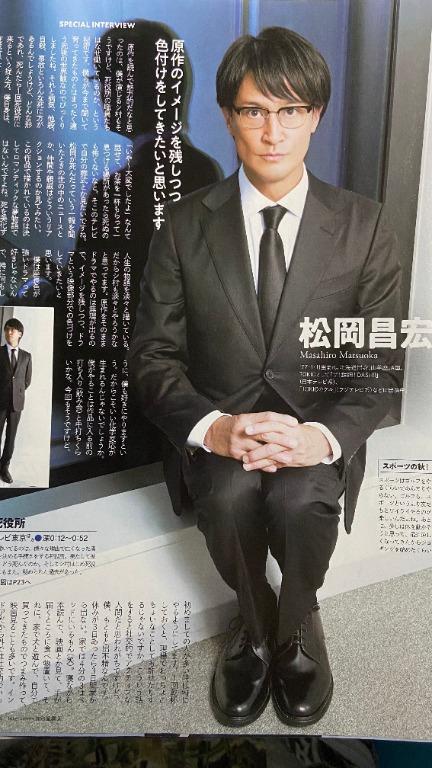 松岡昌宏 (Tokio) 雜誌切頁(1P)2019 Tv guide 11月號