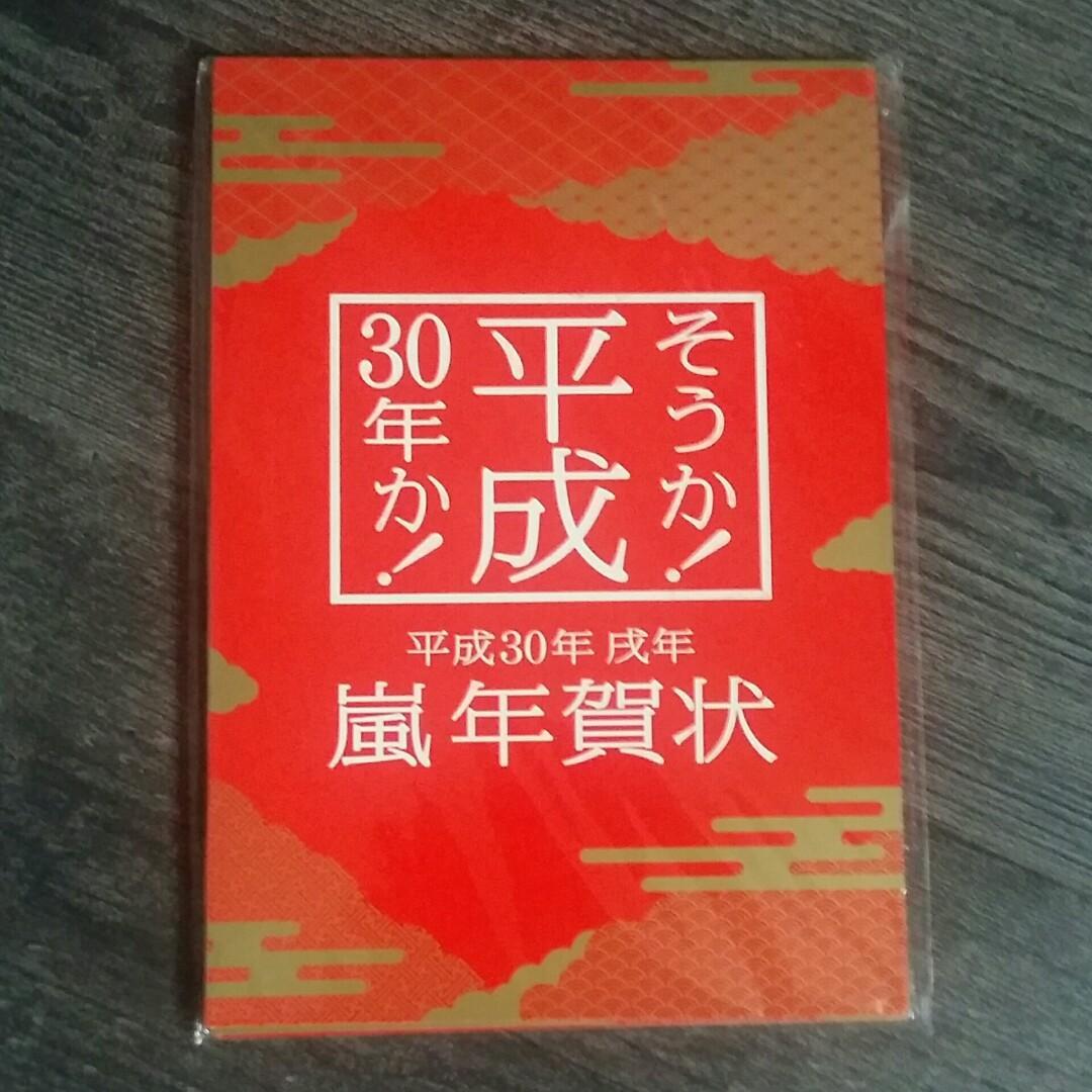 Arashi-年賀狀