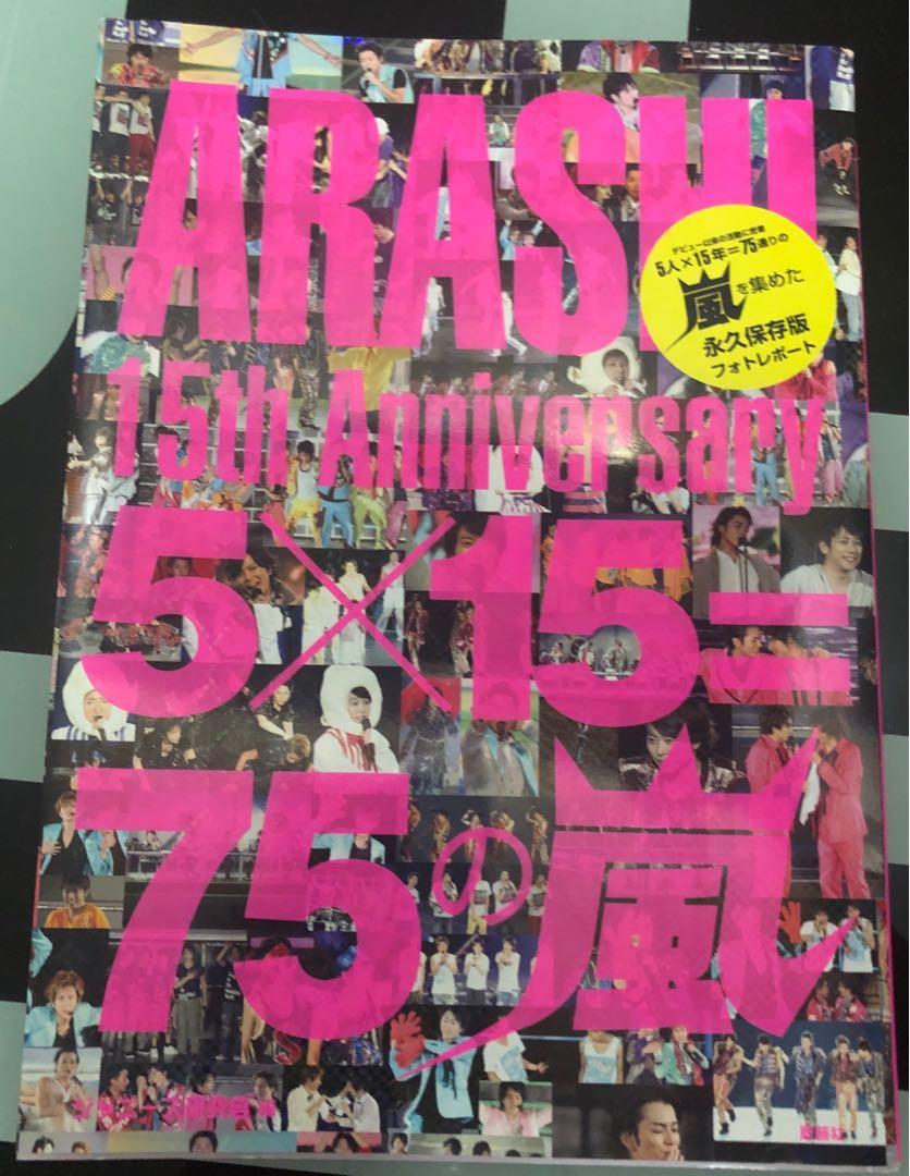 Arashi 15週年photo book