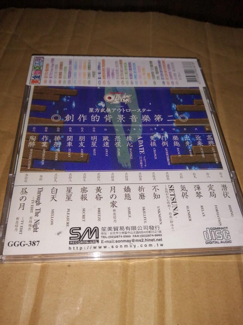 星方武俠cd (包平郵)(新淨)(順豐到付/面交 屯門/深水埗/或你定) (匯豐 556 2036 565 Tang Kxxx Sxx)(payme 96509051)(轉數快 支付寶) (whatspp 96509051) 5月21更新