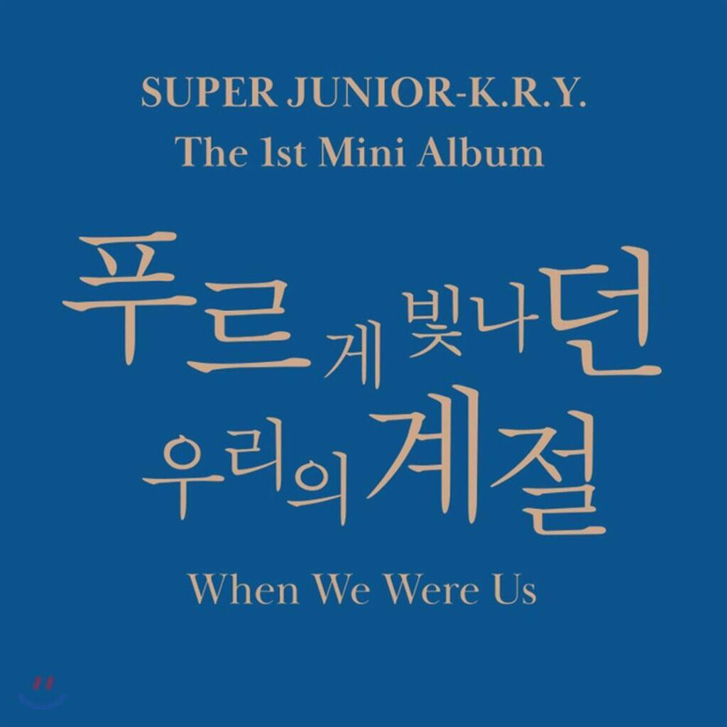 [FREE SHIPPING] SUPER JUNIOR K.R.Y ALBUM WHEN WE  WERE US