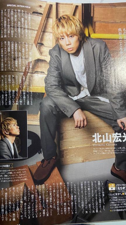 北山宏光(Kis-My-Ft2) 雜誌切頁(1P)2019 Tv guide 11月號