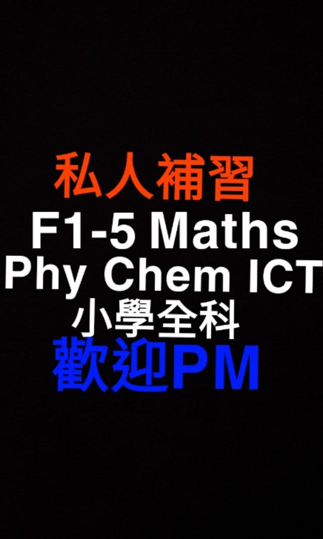 上門私補(歡迎pm試堂)(Maths, Phy, Chem, ICT/小學全科)