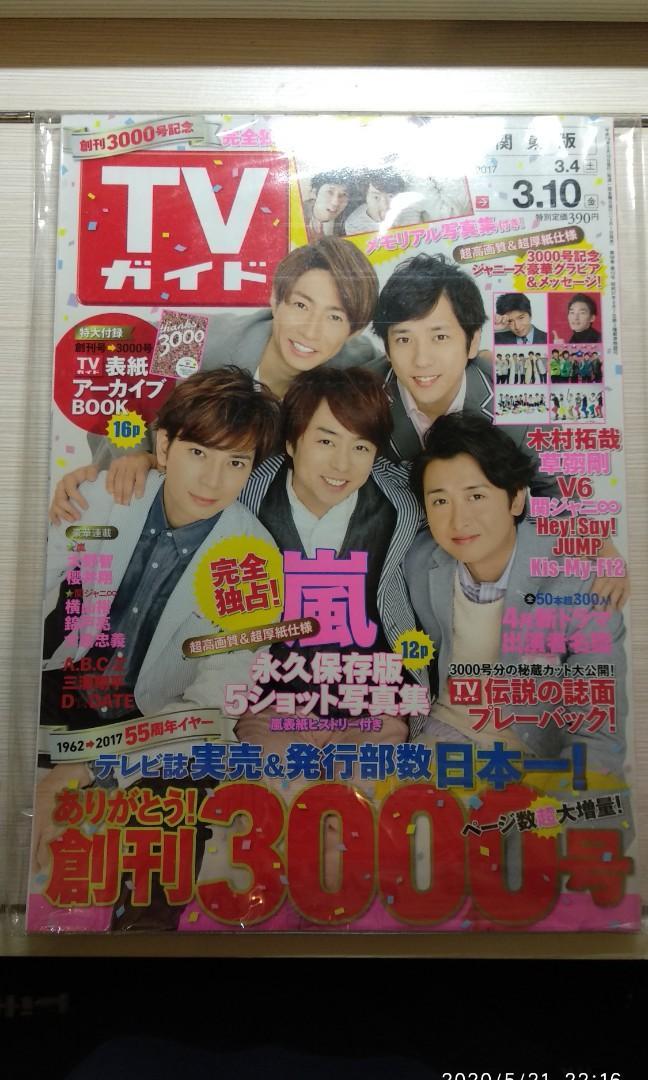 TV Guide創刊3000號 -嵐 Arashi