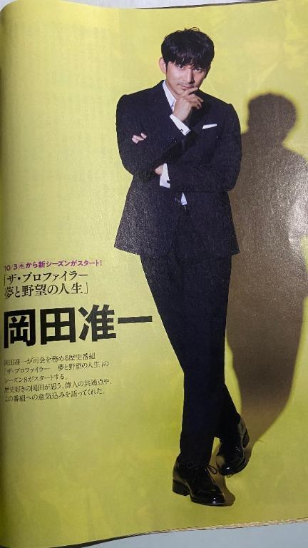 岡田准一(V6) 雜誌切頁(4P)2019 Tv guide 11月號