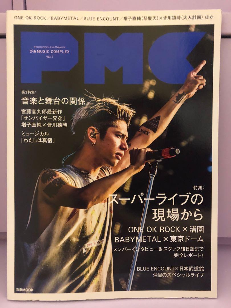 【原價140】ONE OK ROCK Music Complex Vol. 7雜誌
