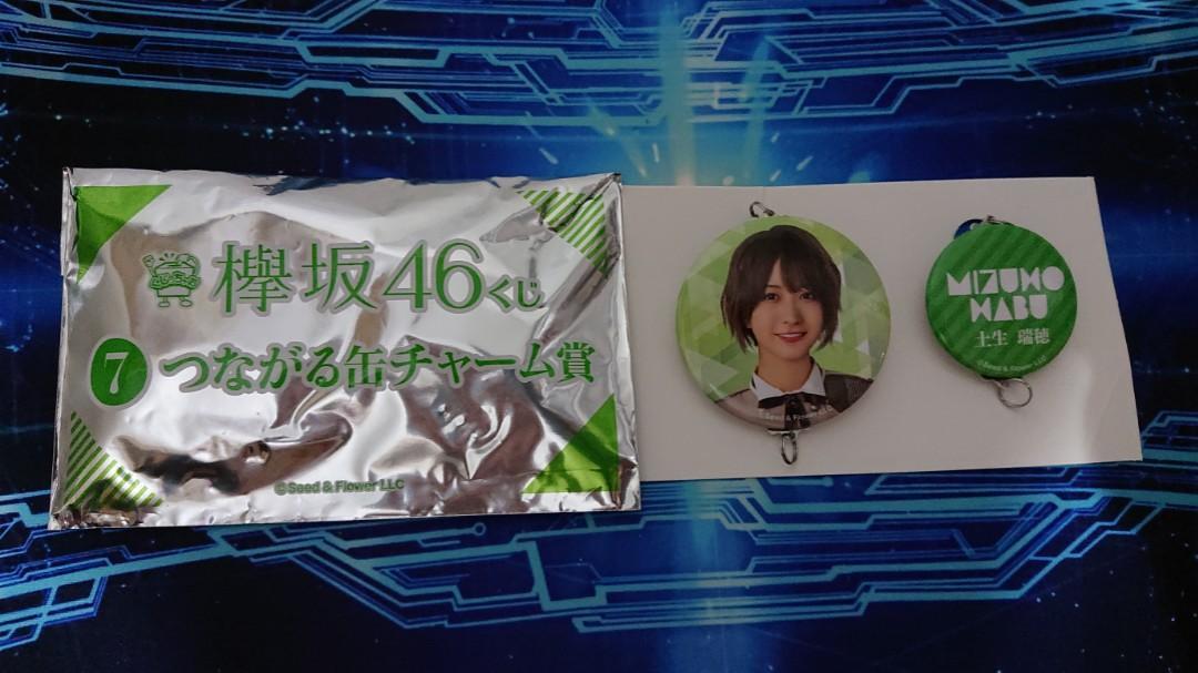 欅坂46 一番賞 土生瑞穗 襟章