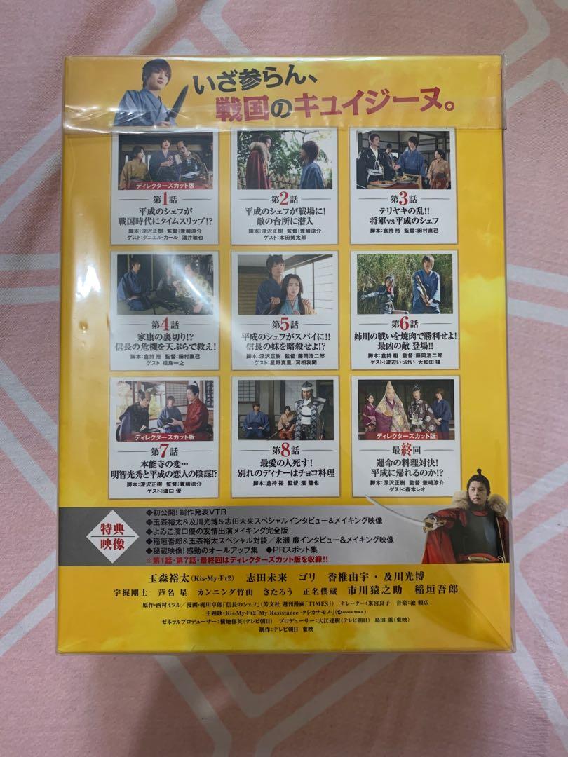 日劇 信長的主廚 DVD Kis-My-Ft2 玉森裕太 及川光博 志田未來