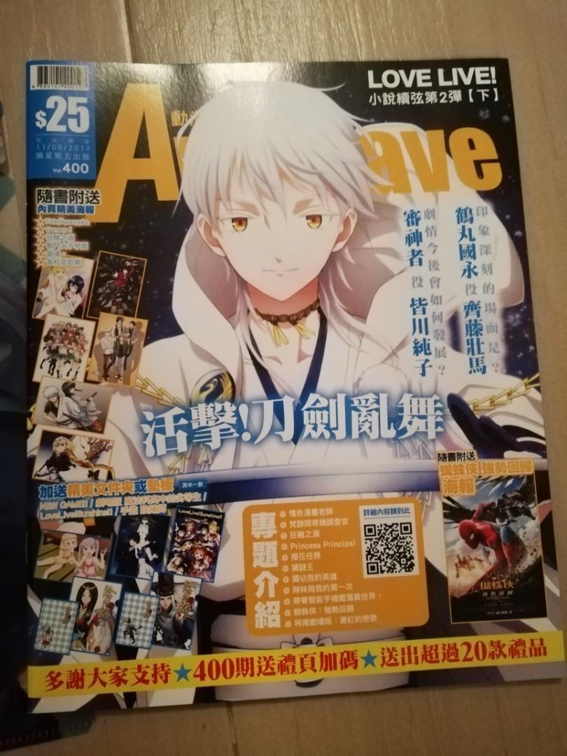 Ani-wave 動漫狂熱 雜誌vol.400
