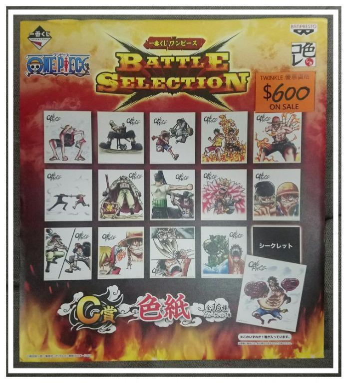 最後一套 2018年 One Piece 海賊王 Battle Selection 一番賞C賞 齊一套 16款色紙 @27x27cm 路飛